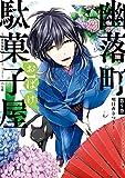幽落町おばけ駄菓子屋 5巻 (デジタル版Gファンタジーコミックス)