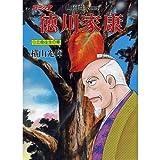 徳川家康 23(立命往生の章)―コミック (歴史コミック 33)