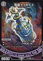 デュエルマスターズ DMEX06 65/98 堕魔 ドゥポイズ (R レア) 絶対王者!! デュエキングパック (DMEX-06)