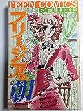 フリージアの朝 ティーンコミックスデラックス / 池田 理代子 のシリーズ情報を見る