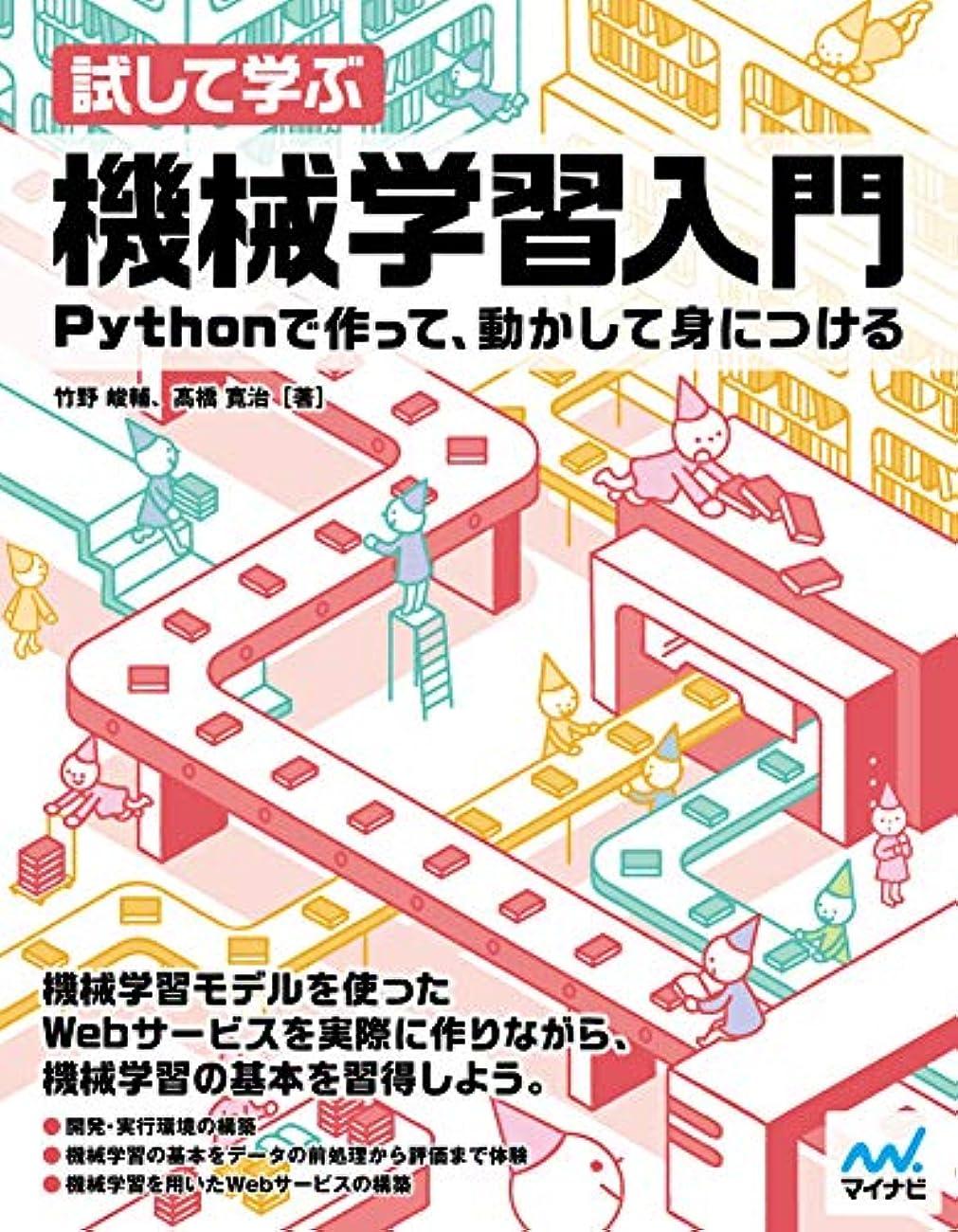 種コンパイル望まない試して学ぶ 機械学習入門 ~Pythonで作って、動かして身につける~