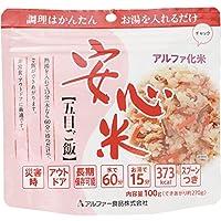 アルファー食品 安心米五目ご飯 100g