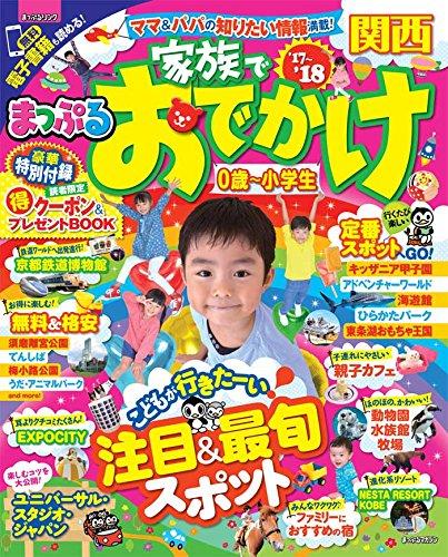 まっぷる 家族でおでかけ 関西 '17-18 (まっぷるマガジン)