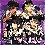 「あんさんぶるスターズ!」ユニットソングCD Vol.1「UNDEAD」(Melody in the Dark)