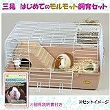 三晃商会 SANKO はじめてのモルモット飼育セット 飼育説明書付き スターターセット 小動物