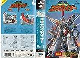 勇者エクスカイザー [VHS]