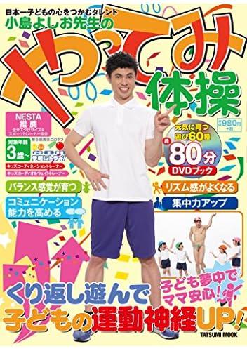 小島よしお先生のやってみ体操