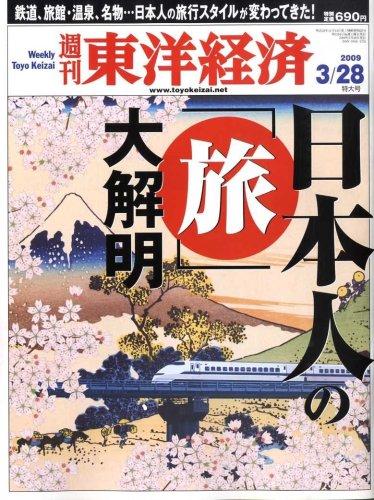 週刊 東洋経済 2009年 3/28号 [雑誌]の詳細を見る