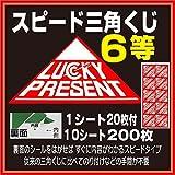 スピード三角くじ 6等 200枚(1シート20枚付) 日本ブイシーエス(抽選用品)