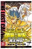 聖闘士星矢THE LOST CANVAS冥王神話 8 (少年チャンピオン・コミックス)