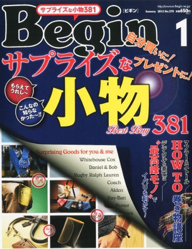 Begin (ビギン) 2012年 01月号 [雑誌]