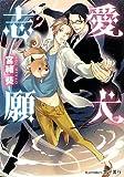 愛犬志願 (プラチナ文庫)
