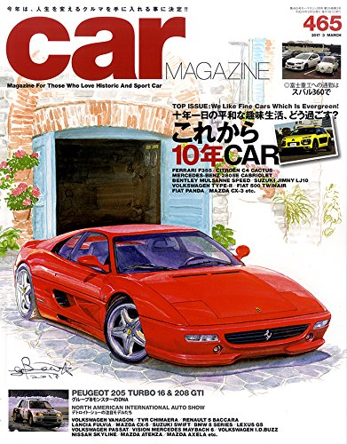 car MAGAZINE (カーマガジン) 2017年3月号 Vol.465
