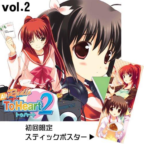 【ToHeart2】Radio ToHeart2 Vol.2 ラジオCD