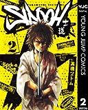 SIDOOH―士道― 2 (ヤングジャンプコミックスDIGITAL)