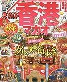 まっぷる 香港 マカオ mini (まっぷるマガジン)