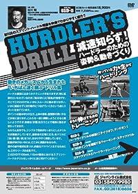 HURDLER'S DRILL~減速知らず!ハードラーのための姿勢&動きづくり~[DVD番号 619]