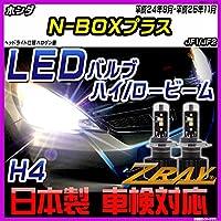 ホンダ N-BOXプラス JF1/JF2 平成24年8月-平成25年11月 【LED ホワイトバルブ】 日本製 3年保証 車検対応 led LEDライト