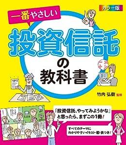 カラー版 一番やさしい投資信託の教科書 カラー版 一番やさしい 竹内弘樹