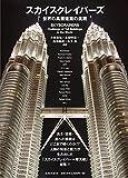 スカイスクレイパーズ: 世界の高層建築の挑戦