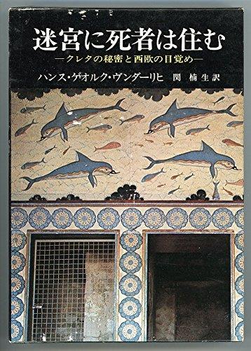 迷宮に死者は住む―クレタの秘密と西欧の目覚め (1975年)の詳細を見る