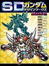 「SDガンダム デザインワークス」第2弾が12月発売