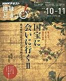国宝に会いに行くII―橋本麻里と旅する日本美術ガイド (趣味どきっ!)