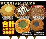 ロシアケーキどっさり36個