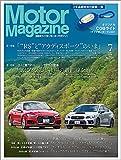 Motor Magazine (モーターマガジン) 2018年7月号 [雑誌]