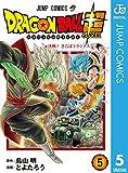 ドラゴンボール超 5 (ジャンプコミックスDIGITAL)