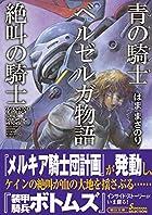 青の騎士ベルゼルガ物語 絶叫の騎士