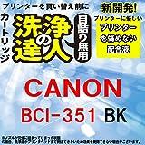 洗浄の達人 プリンター目詰まりヘッドクリーニング洗浄液 キヤノン BCI-351 ブラック BK