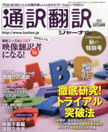 通訳翻訳ジャーナル 2013年 10月号