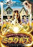 ミラクルズ[DVD]
