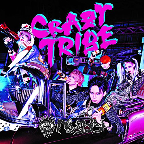 CRAZY TRIBE (TYPE A)の詳細を見る