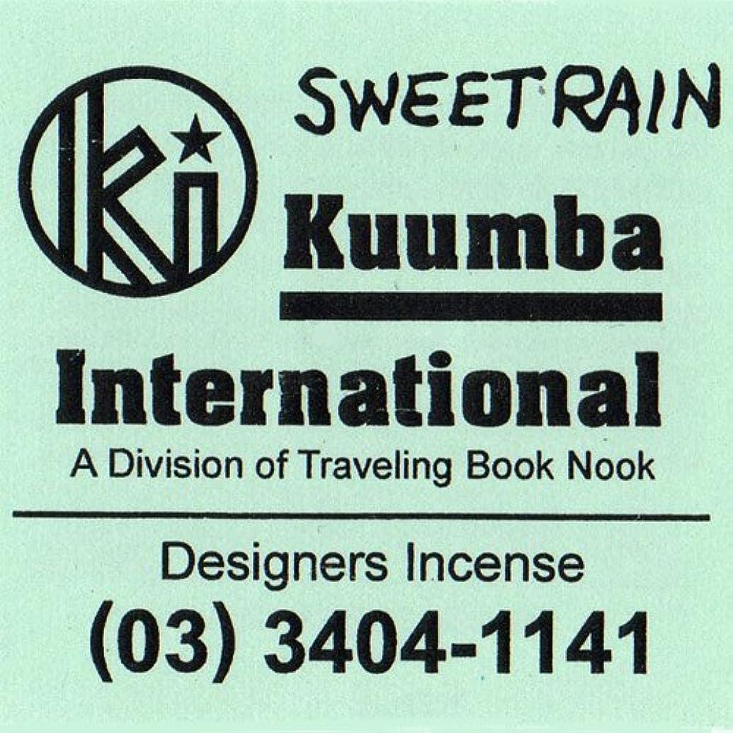 (クンバ) KUUMBA『incense』(SWEET RAIN) (Regular size)