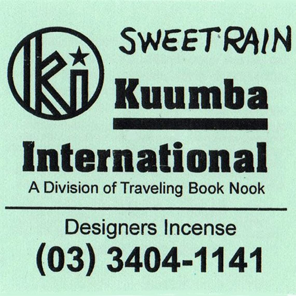 キャプテンカール起こる(クンバ) KUUMBA『incense』(SWEET RAIN) (Mini size)