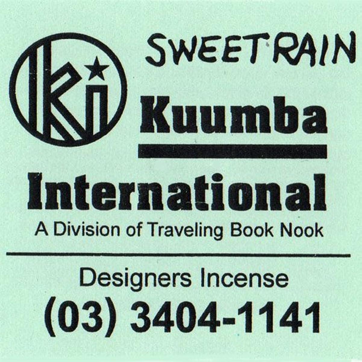汚染された満足させるのホスト(クンバ) KUUMBA『incense』(SWEET RAIN) (Mini size)