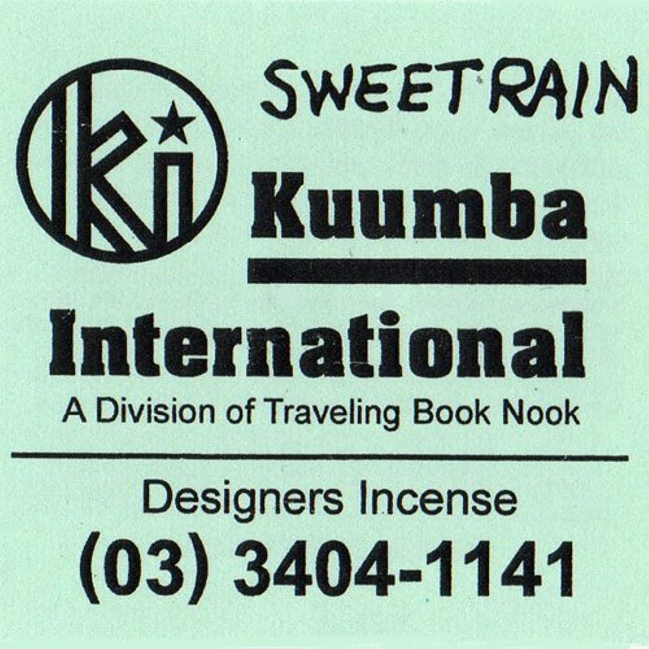 地中海傾斜草(クンバ) KUUMBA『incense』(SWEET RAIN) (Mini size)