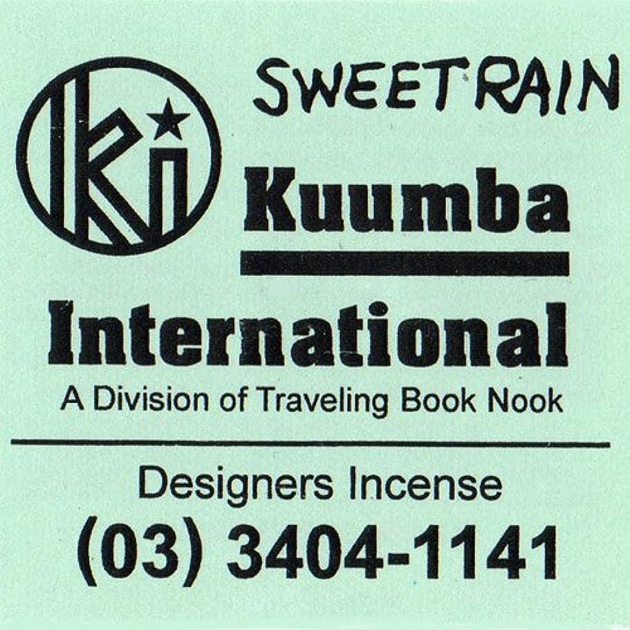 伝える読者母性(クンバ) KUUMBA『incense』(SWEET RAIN) (Mini size)