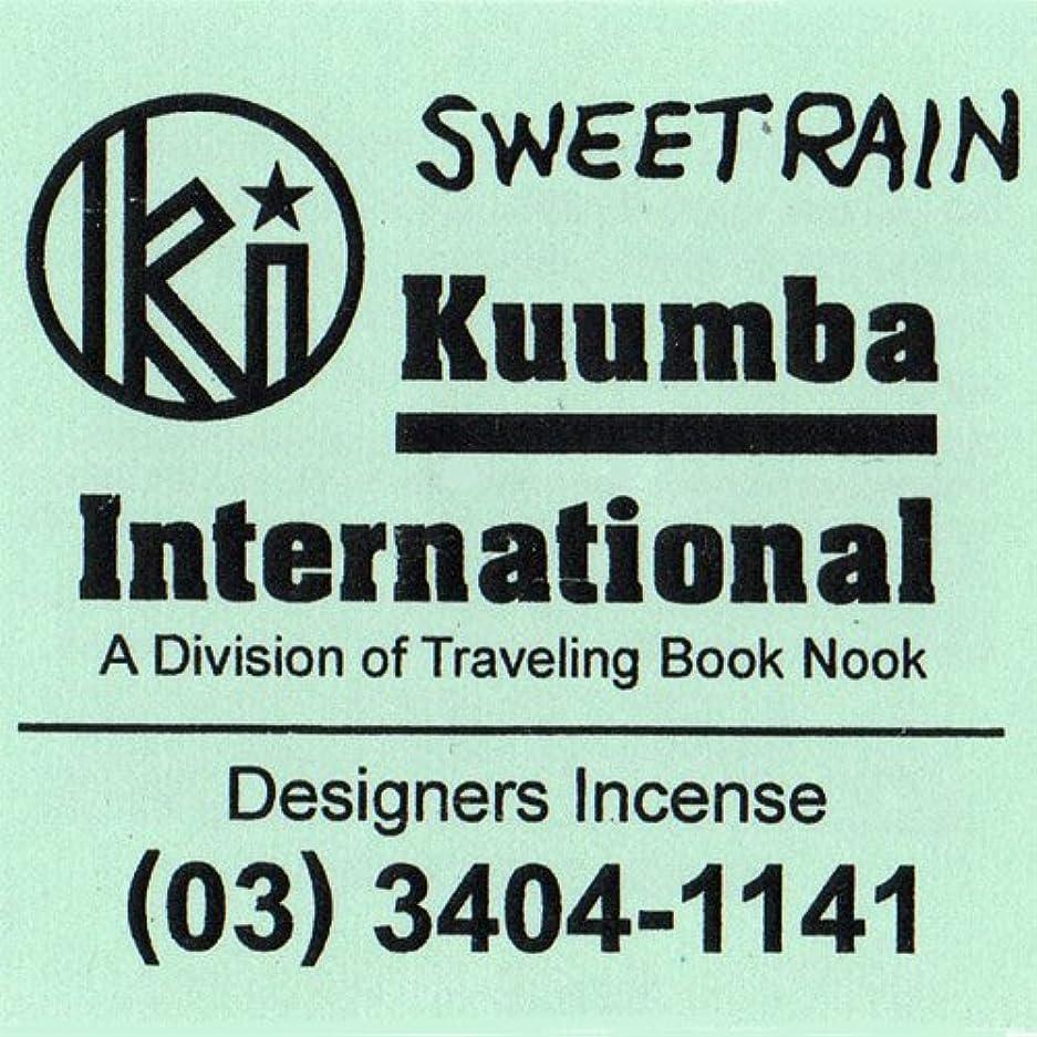 手のひら農学勤勉(クンバ) KUUMBA『incense』(SWEET RAIN) (Mini size)