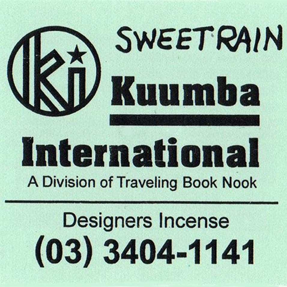 ダム柔和地元(クンバ) KUUMBA『incense』(SWEET RAIN) (Mini size)