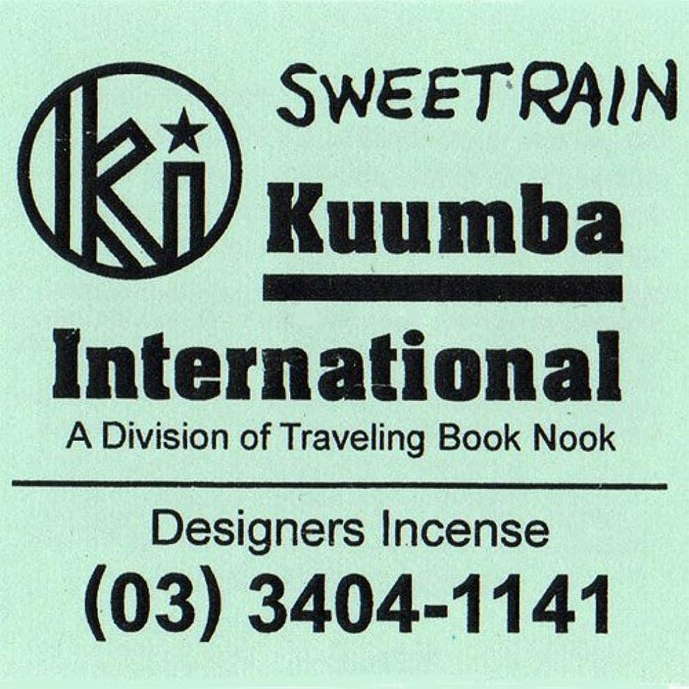 平方記者静脈(クンバ) KUUMBA『incense』(SWEET RAIN) (Regular size)