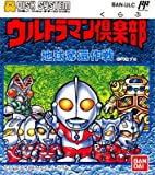 ウルトラマン倶楽部 【ファミコンディスクシステム】