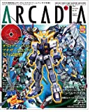アルカディア 2010年 12月号 [雑誌]