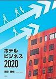 ホテルビジネス2020