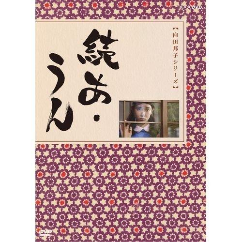 続あ・うん [DVD]