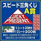 スピード三角くじ A賞 200枚(1シート20枚付X10シート) 日本ブイシーエス(抽選用品)