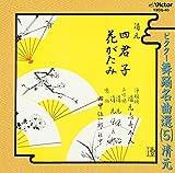 ビクター舞踊名曲選(5)清元