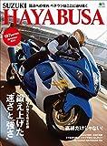 SUZUKI HAYABUSA[雑誌] エイムック